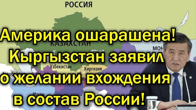 Америка в истерике Кыргыстан заявил о желании войти в состав России