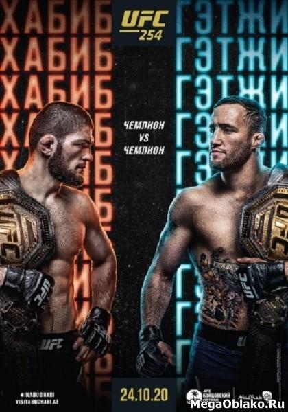 Смешанные единоборства: Хабиб Нурмагомедов – Джастин Гейджи / Полный кард / UFC Fight Night 254: Khabib vs. Gaethje / Full Card / 2020 / РУ / IPTVRip + IPTV (1080p)