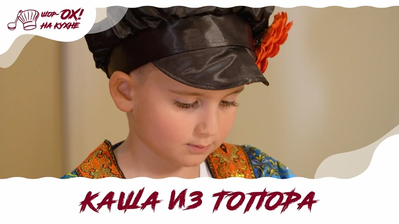 Шор ОХ на кухне Каша из топора 2 сезон