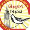 Бёрдинг в Перми
