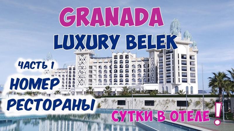 Гранада Лакшери в Белеке (Турция). Granada Luxury Belek. Часть 1: номер, рестораны. Детальный обзор