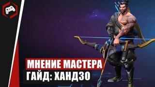 МНЕНИЕ МАСТЕРА #223: «Bishepss» (Гайд - Хандзо)   Heroes of the Storm