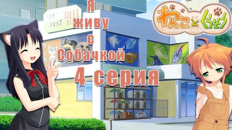 Wanko To Kurasou Я живу с собачкой 4 серия Тайна Собачки