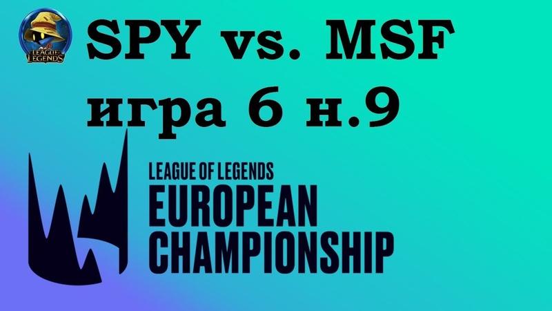 SPY vs. MSF | Week 9 LEC Summer 2019 | Чемпионат Европы LCS EU | Splyce Misfits