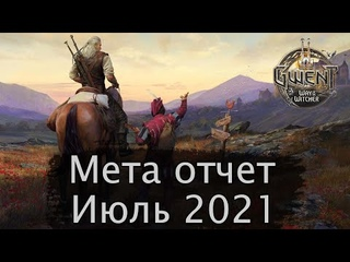 Мета отчет июль 2021г. feat  и Pepsikolniy_228_