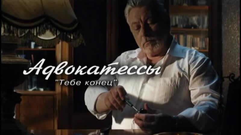 Адвокатессы 1 сезон 12 серия 2010