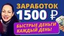 Helpdone заработок 1500 Рублей. Быстрый заработок в интернете. Как заработать деньги в интернете.