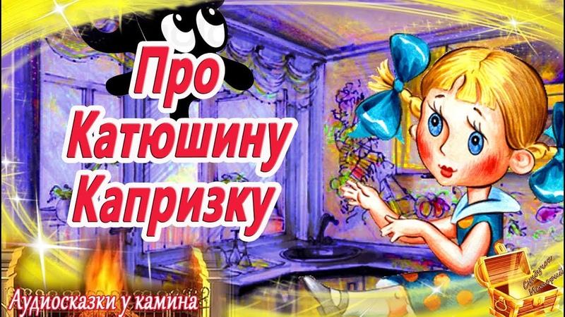 Про Катюшину Капризку Сказки на ночь Аудиосказки на ночь Детские аудиокниги Сказкотерапия