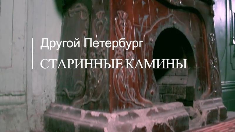 Другой Петербург Старинные камины и печи