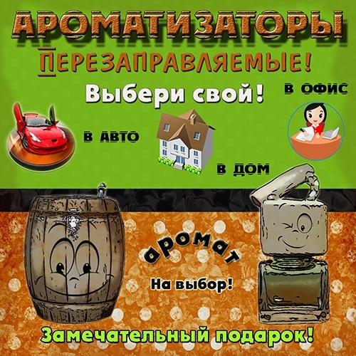 Самый лучший ароматизатор для автомобиля в Перми