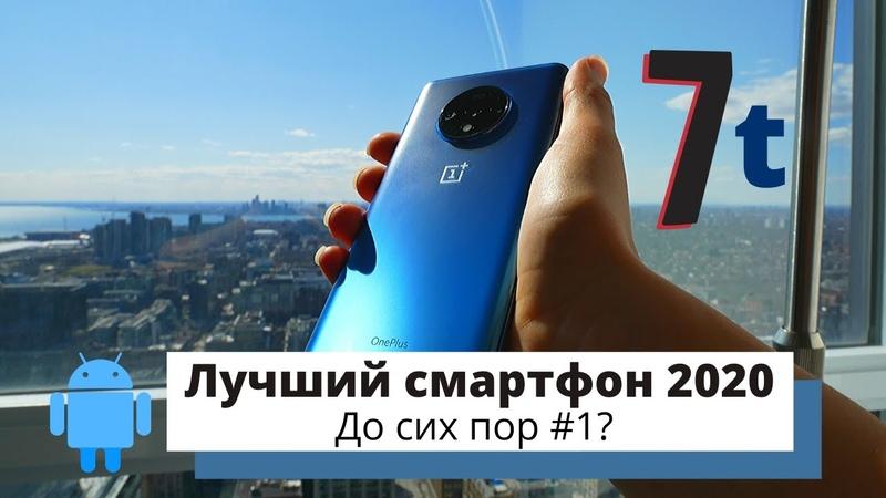 НОВЫЙ ВЗГЛЯД НА OnePlus 7T ДО СИХ ПОР ЛУЧШИЙ