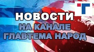 """Дневные новости  на канале """"Главтема Народ""""."""