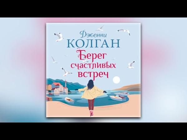 Дженни Т Колган Берег счастливых встреч аудиокнига