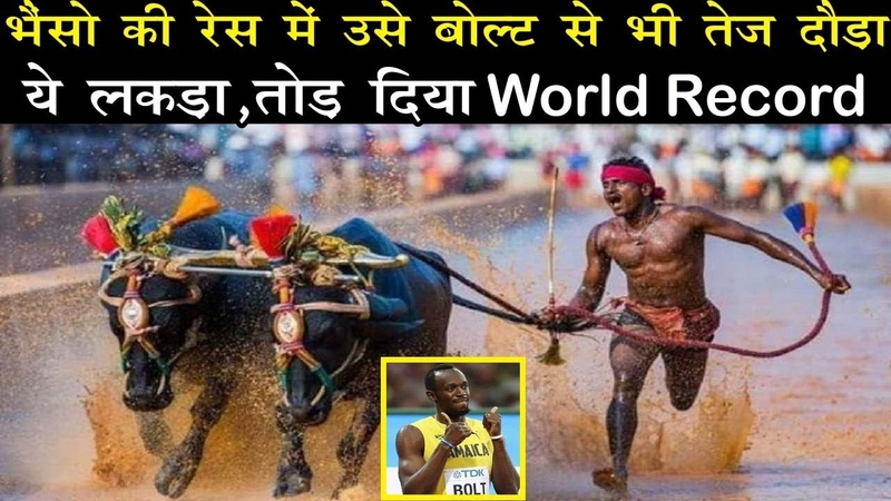 Karnataka Srinivasa Gowda Run Faster Then Usain Bolt and breaks world record