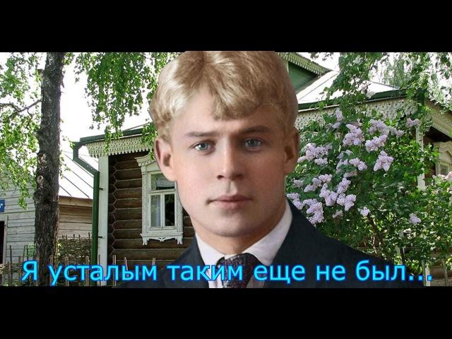 С.ЕСЕНИН- Я усталым таким еще не был...( в исполнении Безрукова ) . Константиново