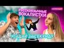 Угадай Хит ЗА 1 СЕКУНДУ Песни русскоязычных вокалисток Смотри радио Угадай песню челлендж