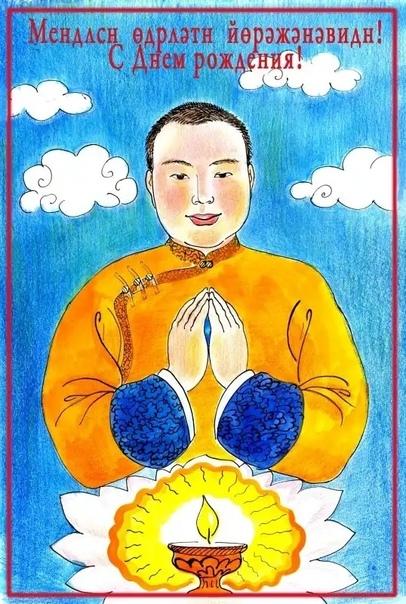 натуральными поздравление с днем рождения буддизм картинка интернета, которая