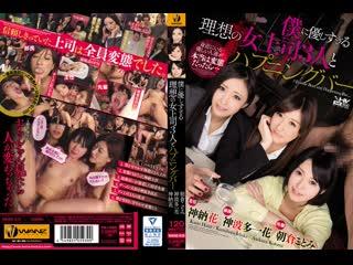 WANZ-513 Hana Kano,Itika Kamihata,Kotomi Asakura