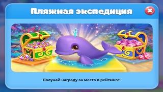Ёлочка 2021 - Пляжная экспедиция 🐋 qWwWq получает награду и Кашалот китует на союзной полянке, оле )