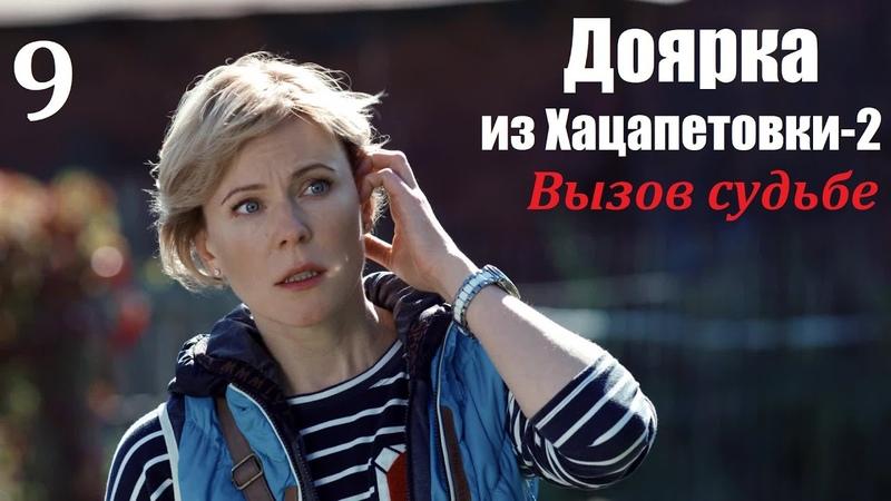 Сериал Доярка из Хацапетовки 2 9 серия Вызов судьбе 2009 мелодрама