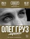 Олег Груз фотография #44