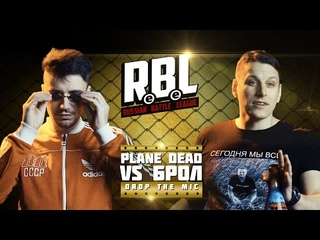 RBL: PLANE DEAD VS БРОЛ (DROP THE MIC, RUSSIAN BATTLE LEAGUE)