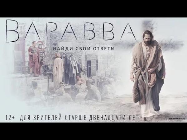 Варавва 2019 Фильм в HD