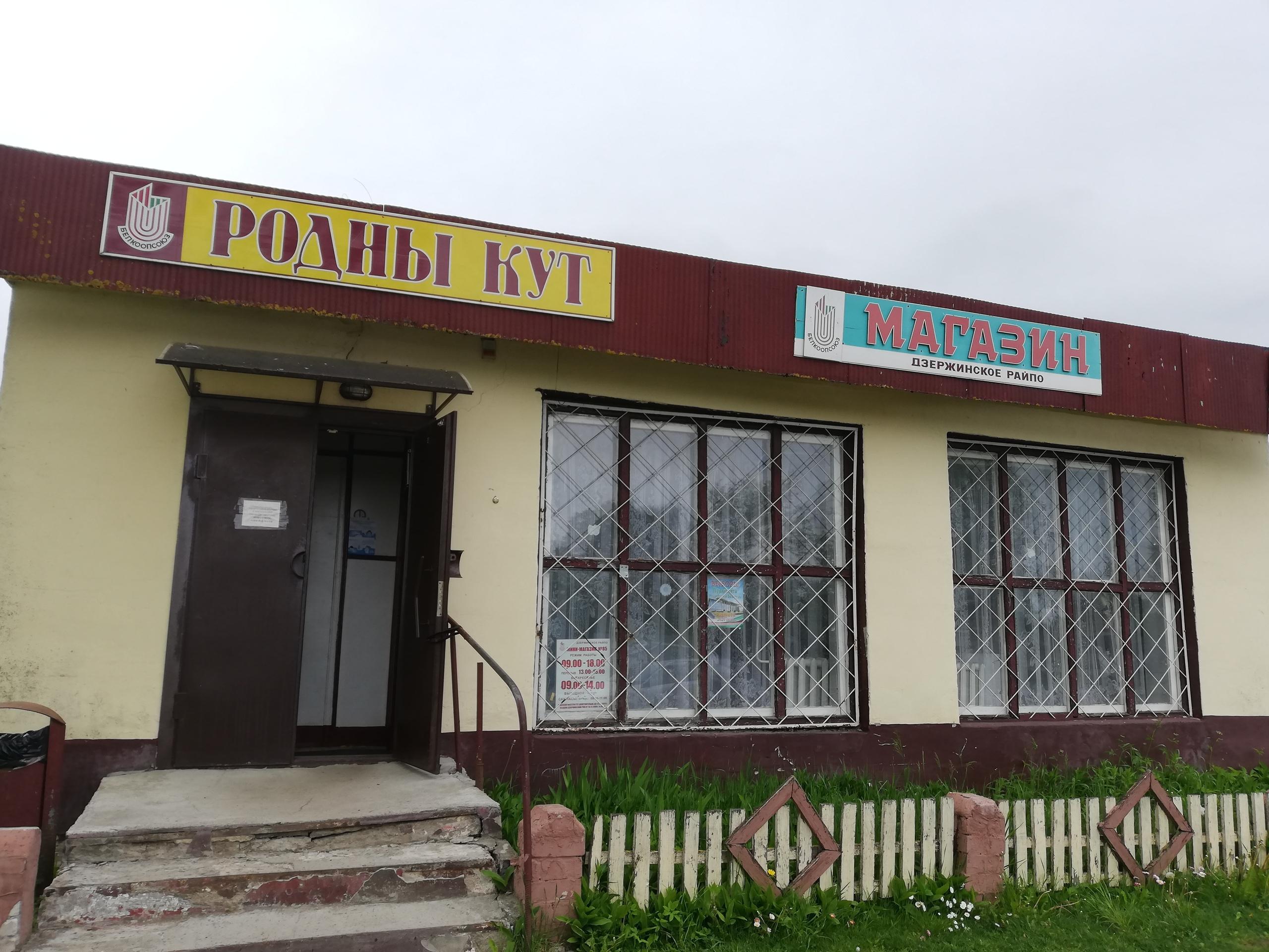 В Беларуси что ни продавец, то кремень, во всяком случае в деревенских магазинах
