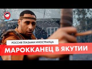 Россия глазами иностранца: реакция на жизнь в Якутии (2020)