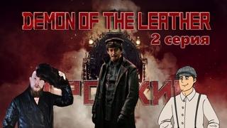 ТРОЦКИЙ - DEMON OF THE LEATHER // стрим 2й: вторая серия