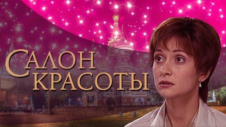 х ф Салон красоты 5 Россия 2000 год