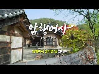 "201130 [TEASER] Тизер-интервью Сон Игёма [""Royal Secret Inspector: The Secret Investigation Team of Chosun""]"