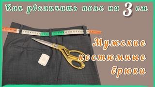 Как расширить мужские костюмные брюки в поясе.