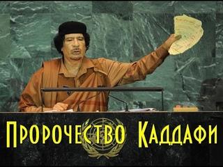 Пророчество Каддафи в ООН. Всё выступление ОТ и ДО