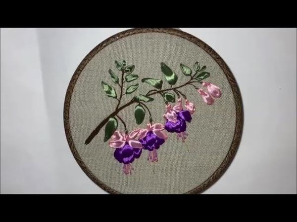 Фуксия вышитая лентами / Fuchsia embroidered with ribbons