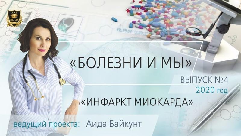 БОЛЕЗНИ И МЫ Инфаркт миокарда Аида Байкунт Выпуск № 4