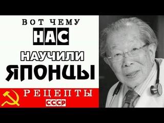 Гениальный рецепт из СССР ЛЕЧИТ ВСЁ от Японских докторов
