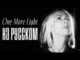 LINKIN PARK - One More Light RUS COVER/КАВЕР НА РУССКОМ
