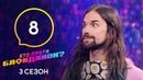Кто против блондинок? – Сезон 3. Выпуск 8 – 24.03.2020