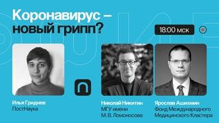 Как меняется COVID-19 и что с этим делать? / Николай Никитин и Ярослав Ашихмин в Рубке ПостНауки
