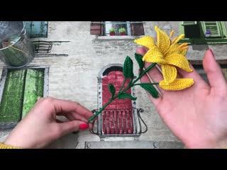 МАСТЕР КЛАСС: Лилии крючком