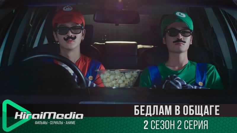 KiraiMedia Бедлам в общаге 2 YYY The Series 2 2 серия русская озвучка