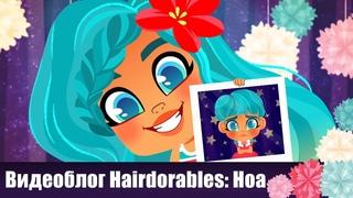 Видеоблог #Hairdorables -  Ноа. Классные мультфильмы для девочек. Веселые видео про куклы