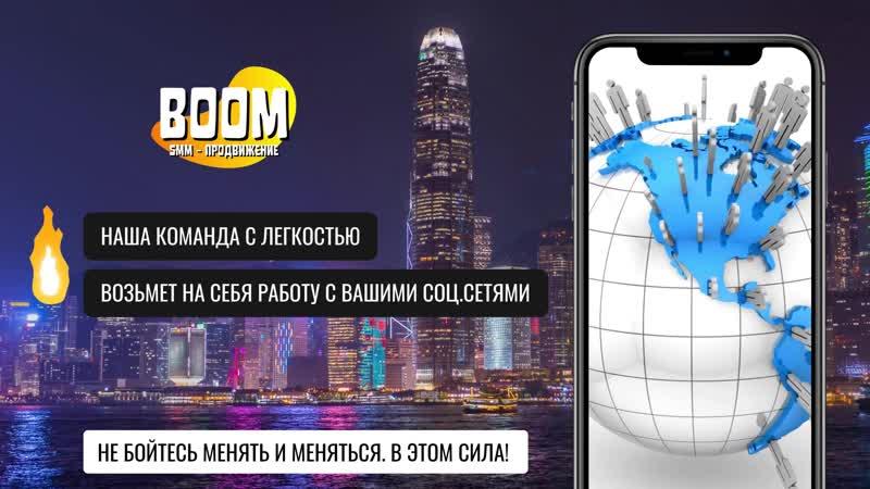 SMM-агенство Boom (видео-визитка)