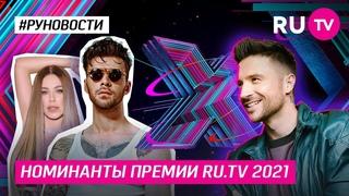 RU - новости: объявление номинантов X премии