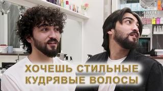 Мужская завивка волос | Как сделать кудрявые волосы у мужчин