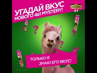 Jacobs 4 в 1 Mystery