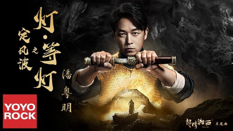 潘粵明《定風波之 燈 等燈》 怒晴湘西 Candle In The Tomb The Wrath Of Time OST網劇片尾曲 官方動 24