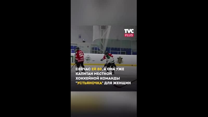 80 тилетняя бабушка капитан хоккейной команды