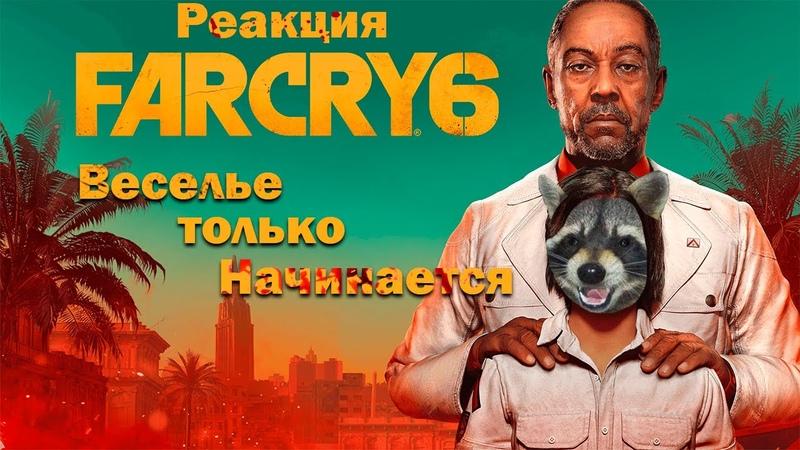 Хитрый Енот смотрит Far Cry 6 ресольвер трейлер игрового процесса Конференция Xbox E3